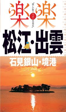 楽楽 松江・出雲・石見銀山・境港(2017年版)