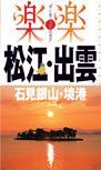 松江・出雲・石見銀山・境港