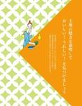 箱根グルメ&みやげガイド【ココミル 箱根(2017年版)】#006