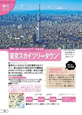 東京スカイツリー(R)エリアガイド【まめたび東京(2017年版)】#001