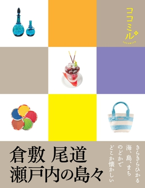 ココミル 倉敷 尾道 瀬戸内の島々(2017年版)