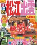 るるぶ松江 出雲 石見銀山'17