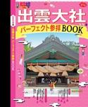 出雲大社パーフェクト参拝BOOK【るるぶ松江 出雲 石見銀山'17】#001