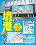 境港エリアガイド【るるぶ松江 出雲 石見銀山'17】#004