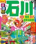 るるぶ石川 能登 輪島 金沢 加賀温泉郷'17