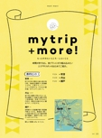 mytrip+more! 常滑・犬山・瀬戸【マニマニ 名古屋】#002