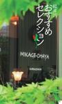 軽井沢セレクション【楽楽 軽井沢・草津(2017年版)】#006