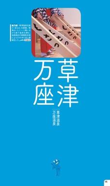 草津・万座エリアガイド【楽楽 軽井沢・草津(2017年版)】#008