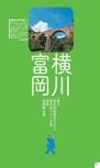 横川・富岡エリアガイド【楽楽 軽井沢・草津(2017年版)】#009