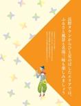 長野タウンからひと足のばして【ココミル 長野 小布施 戸隠 湯田中渋温泉郷(2017年版)】#003