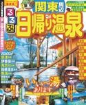 るるぶ日帰り温泉 関東周辺'17