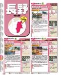長野エリアガイド【るるぶ日帰り温泉 関東周辺'17】#010