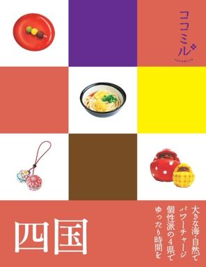 ココミル 四国(2017年版)