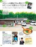 香川グルメ・みやげ・宿ガイド【ココミル 四国(2017年版)】#003