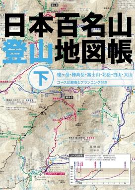 日本百名山登山地図帳 下