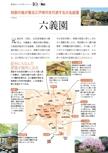 駒込・隅田川・池袋エリア【ニッポンを解剖する! 東京図鑑】#008