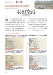 羽田・品川・駒場・八王子エリア【ニッポンを解剖する! 東京図鑑】#010