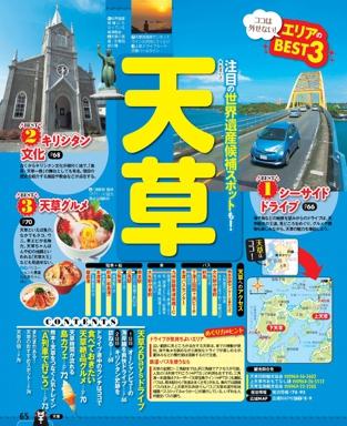 天草エリアガイド【るるぶ熊本 応援版】#004