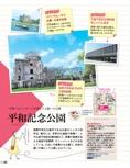 平和記念公園エリアガイド【ココミル 広島 宮島(2017年版)】#003