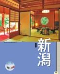 新潟エリアガイド【るるぶ温泉&宿 関東 信州 新潟 伊豆箱根'17】#005