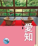 愛知エリアガイド【るるぶ温泉&宿 東海 信州 飛騨 北陸(2017年版)】#001