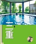 三重エリアガイド【るるぶ温泉&宿 東海 信州 飛騨 北陸(2017年版)】#002