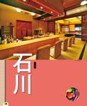 石川エリアガイド【るるぶ温泉&宿 東海 信州 飛騨 北陸(2017年版)】#006