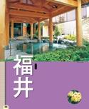 福井エリアガイド【るるぶ温泉&宿 東海 信州 飛騨 北陸(2017年版)】#008