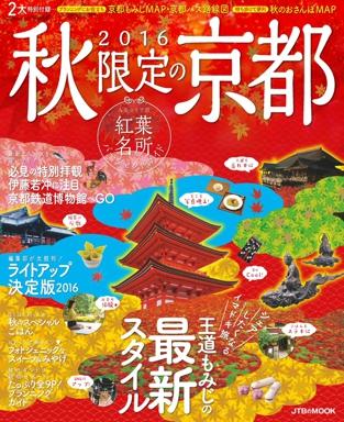 2016 秋限定の京都