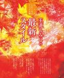 王道もみじの最新スタイル【2016 秋限定の京都】#001