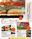 秋限定の京グルメ・京みやげガイド【2016 秋限定の京都】#002