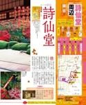 郊外エリア紅葉ガイド【2016 秋限定の京都】#004