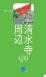 清水寺周辺エリアガイド【楽楽 京都(2017年版)】#001