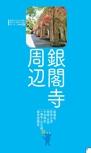 銀閣寺周辺エリアガイド【楽楽 京都(2017年版)】#003
