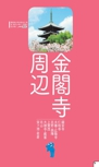 龍安寺・仁和寺周辺エリアガイド【楽楽 京都(2017年版)】#004
