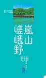 嵐山・嵯峨野エリアガイド【楽楽 京都(2017年版)】#005