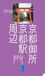 京都御所~京都駅周辺エリアガイド【楽楽 京都(2017年版)】#006