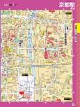 京都駅周辺エリアガイド【詳細地図で歩きたい町 京都 2017】#003