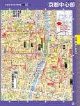 京都中心部エリアガイド【詳細地図で歩きたい町 京都 2017】#005