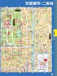 京都御所・二条城エリアガイド【詳細地図で歩きたい町 京都 2017】#006