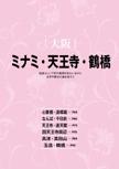 ミナミ・天王寺・鶴橋ガイド【歩いて楽しむ 大阪(2017年版)】#002