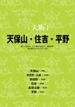 天保山・住吉・平野ガイド【歩いて楽しむ 大阪(2017年版)】#003