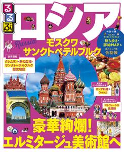 るるぶロシア モスクワ・サンクトペテルブルク(2017年版)