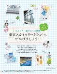 東京スカイツリータウン(R)へでかけましょう!【ココミル 東京(2017年版)】#001