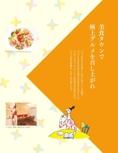 美食タウンで極上グルメを召し上がれ!【ココミル 東京(2017年版)】#002