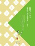 浅草・上野エリアガイド【ココミル 東京(2017年版)】#003