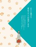 東京ホテルガイド【ココミル 東京(2017年版)】#011