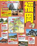 福岡エリアガイド【るるぶ九州ベスト'17】#001