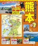 熊本エリアガイド【るるぶ九州ベスト'17】#005