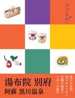 ココミル 湯布院 別府 阿蘇 黒川温泉(2017年版)